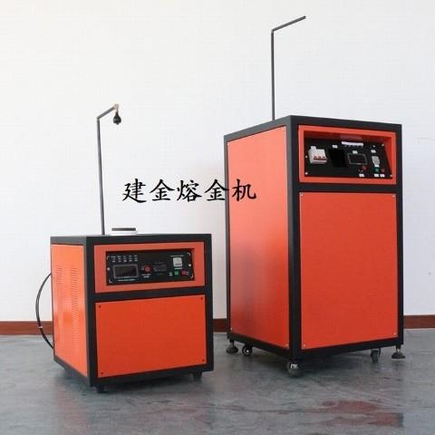小型中频熔金炉
